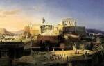 Стародавні Афіни – конспект