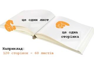 ✅Чим відрізняється лист від сторінки