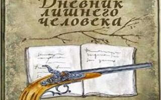 """""""Щоденник зайвої людини"""" – зміст повісті Тургенєва"""