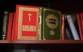 Чим відрізняється Біблія від Корану?