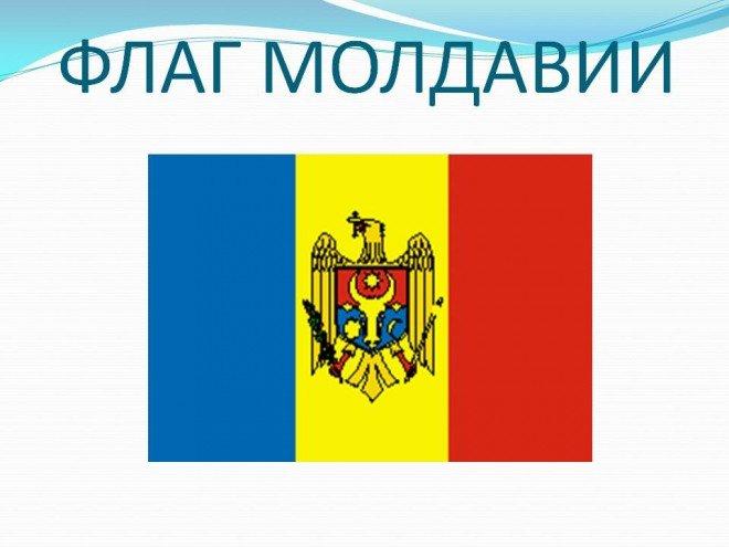 Географія Молдавії