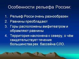 Рельєф Росії