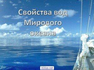Властивості вод Світового океану