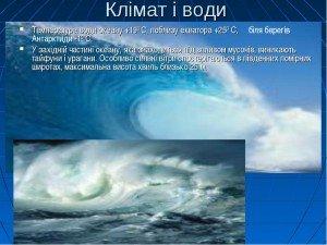 Клімат і води Тихого океану