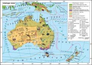 Природні зони Австралії