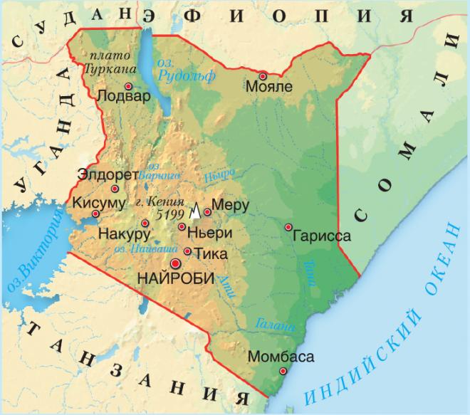 Республіка Кенія