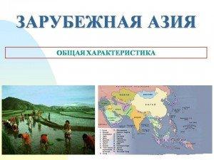 Характеристика Зарубіжної Азії