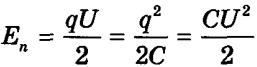 Енергія зарядженого конденсатора.