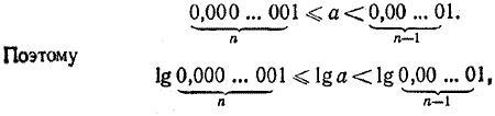 Десятковий логарифм.