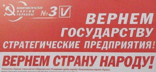 Реклама партії комуністів