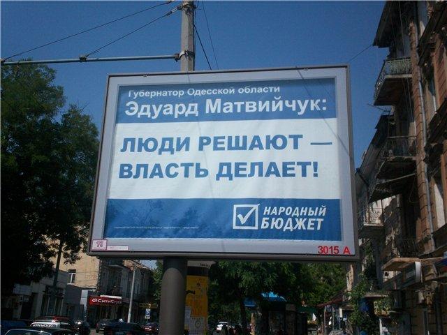 Правдиво-безглуздий плакат...