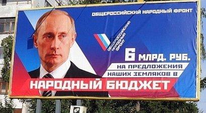 Народний бюджет в Росії